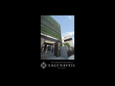梅田からすぐ。テイストで選べる、フロア完全貸切の「レジデンスブライダル」 ラグナヴェール大阪 LAGUNAVEIL OSAKA