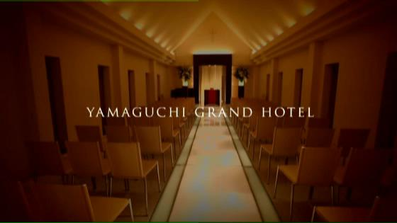 自然とリラックスができ、優しい心持にしてくれる星の輝きに満ちた独立型チャペル 山口グランドホテル