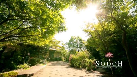 芸術家が愛した邸宅を贅沢に使用し「京都」を映す絶景の中人生が変わるほどの結婚式を ザ ソウドウ ヒガシヤマ キョウト(THE SODOH HIGASHIYAMA KYOTO)