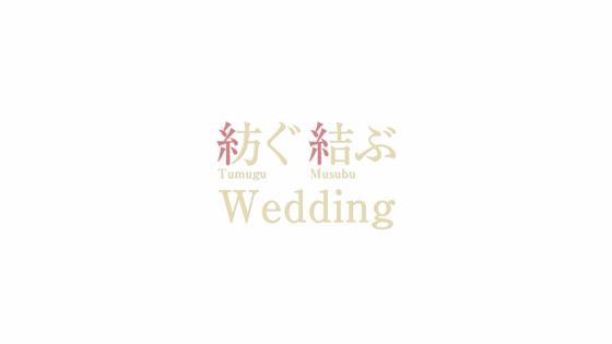 新郎新婦をはじめ、出席者全員に満足してもらえる披露宴を演出 札幌パークホテル