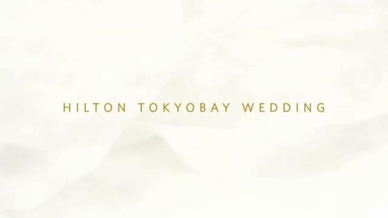 ウエディングヴィラ「プリマルーチェ」で、沢山の祝福に包まれて、最高のセレモニーを ヒルトン東京ベイ