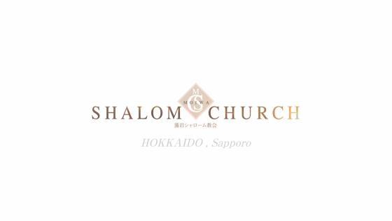 札幌郊外、藻岩山の麗に佇む荘厳な教会で、憧れのカテドラルウエディング 藻岩シャローム教会