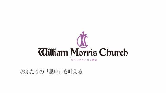 「独立型チャペル」と「趣のある欧風邸宅」で、1日完全貸切のウエディング ウイリアムモリス教会