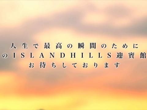 アイランドヒルズ紹介映像 アイランドヒルズ迎賓館