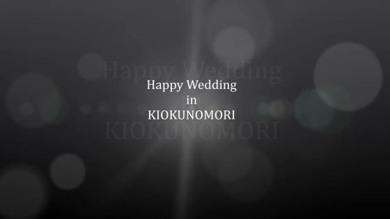 自然と融合した、オリジナルウエディング♡ KIOKUNOMORI (記憶の森)
