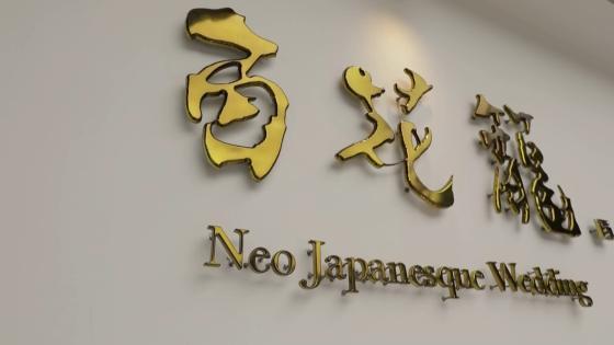 訪れる全ての人たちに細部までこだわりぬいた上質な空間で最良の時間をお届け Neo Japanesque Wedding 百花籠(ひゃっかろう)