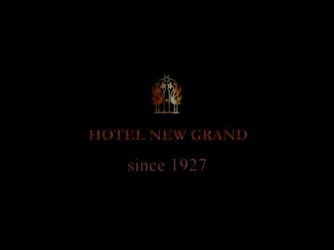 「物語はここからはじまる」。90年守り継がれる、時に磨かれたクラシックホテル ホテルニューグランド