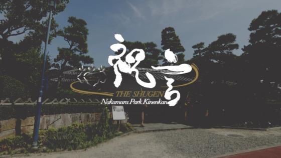 歴史薫る文化財の空間で過ごす、個性とおもてなしが調和した特別な1日 THE 祝言 ~中村公園記念館~(ザ シュウゲン)