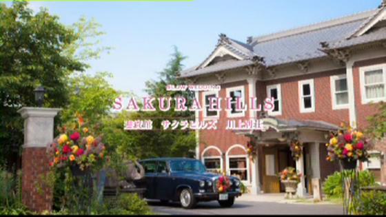 大正ロマン溢れるレトロな洋館でふたりのプライベートウエディングを 迎賓館 サクラヒルズ川上別荘