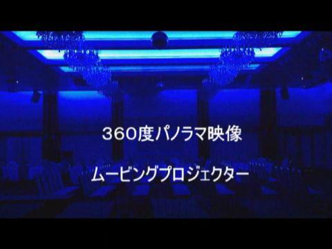 360度パノラマムービングプロジェクター導入!ドラマチック映像をここでチェック 埼玉グランドホテル深谷