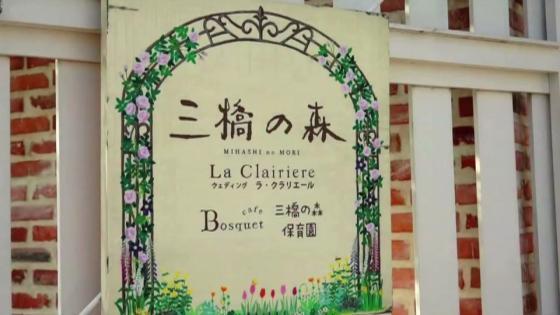 100年以上も三橋の森を見守り続けてきた、桜の樹を中心にしたガーデン ラ・クラリエール