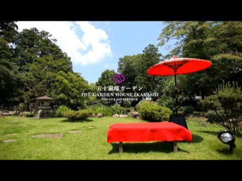 自然を愛で、心和む新潟の結婚式 四季の美を堪能する新ウエディングを 五十嵐邸ガーデン(THE GARDEN HOUSE IKARASHI)