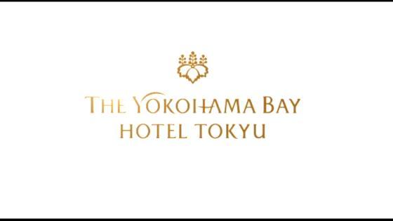 美食と寛ぎの空間で叶えるおもてなしウエディング 横浜ベイホテル東急