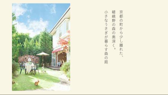「幸せ」を教えてくれた人たちを森の手作り結婚式に招待する、そんな小さな一軒家 アール ベル アンジェ チャペル嵯峨野