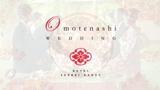 極上の空間と上質なおもてなし。ホスピタリティが溢れるホテルリゾートウエディング Japanese Resort Wedding SENKEI&KAHOU(ホテル泉慶・華鳳)