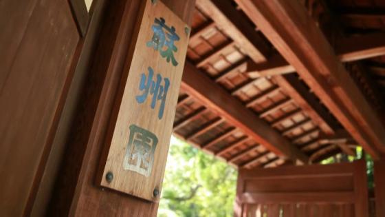 開放感あるガーデンと森の中に佇む独立型チャペル。誓いの時間を大切にした挙式が叶う THE GARDEN PLACE SOSHUEN(蘇州園)