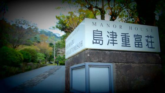 光が作り出す無限の可能性が、160年の歴史に新たな歴史を刻む マナーハウス島津重富荘