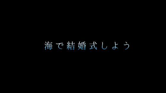 東京の大絶景を独占!どこまでも続く空と海に誓う船上ウエディング シンフォニー クルーズ TOKYOベイ