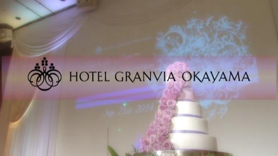 すべては感動のために ホテルグランヴィア岡山