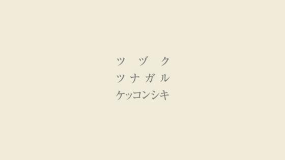 ツヅク ツナガル ケッコンシキ PALACE IWAYA (パレスいわや)