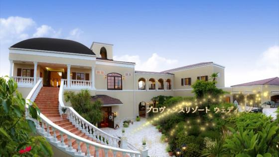 花と緑のプロヴァンスリゾートで過ごす優雅で大人かわいいウエディング VILLA DOUX(ナチュラルホームウエディング ヴィラ ドゥ)