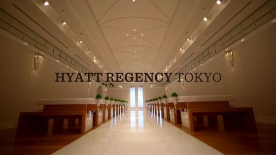 煌めきに満ちた、純白のチャペル。ふたりの誓いにふさわしい、静謐な、特別な空間 ハイアット リージェンシー 東京