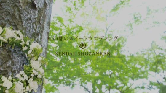 杜の都のスイートウエディング SENDAI SHOZANKAN 仙台 勝山館/SHOZANKAN