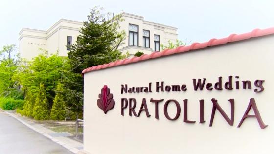 まるでイタリア トスカーナ地方のゲストハウスで過ごすような大切な方と特別な一日を PRATOLINA(ナチュラル ホーム ウエディング プラトリーナ)