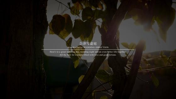 あの日の感動を思い出せるようふたりの大切な一日を映像に残そう 会津 写遊庭