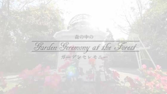 『森の中のガーデンセレモニー』形式にとらわれないふたりらしさいっぱいの結婚式 ウエディングヒルズ アジュール