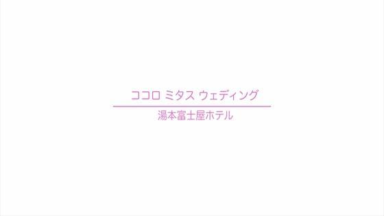 「感動」・「喜び」・「笑顔」が溢れるウエディング「ココロ♥ミタス♥ウエディング」 湯本富士屋ホテル