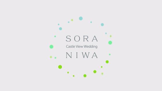 絶景・姫路城を特等席で望む「ソラニワウエディング」 SORA NIWA