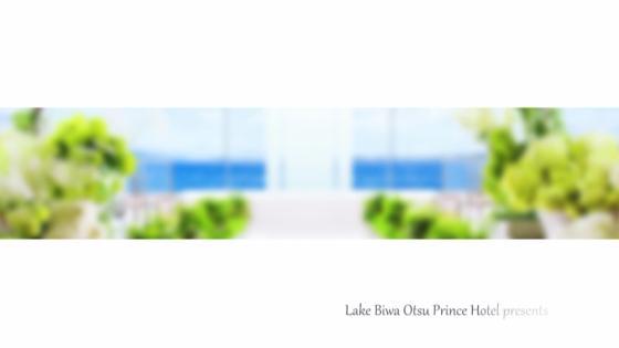 ~レイクビューウエディング~ホテルから見渡すびわ湖と大自然の眺望 びわ湖大津プリンスホテル