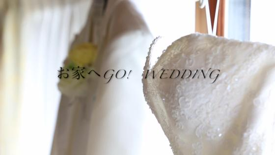 おうちへGO!Wedding ご実家で花嫁支度をして式場へ!思い出の場所で特別な晴れの日を Sun Palace Rokkoh(サンパレス六甲)