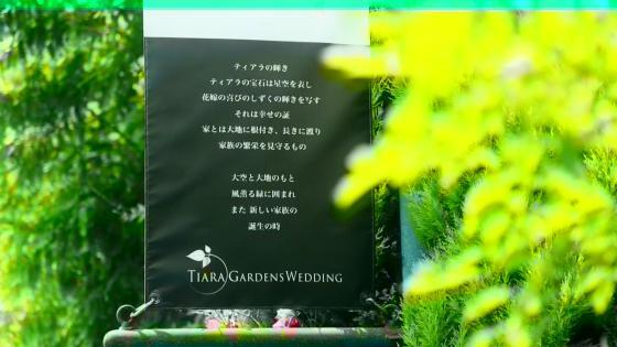 挙式後はフラワーシャワーやバルーンリリース、ガーデン演出で花嫁の憧れを叶えよう ティアラガーデンズ伊勢崎
