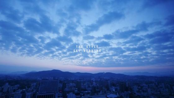 101mから望む岡山の景色とあふれる笑顔 ゲストへのおもてなしと憧れの結婚式が叶う THE STYLE (ザ・スタイル)