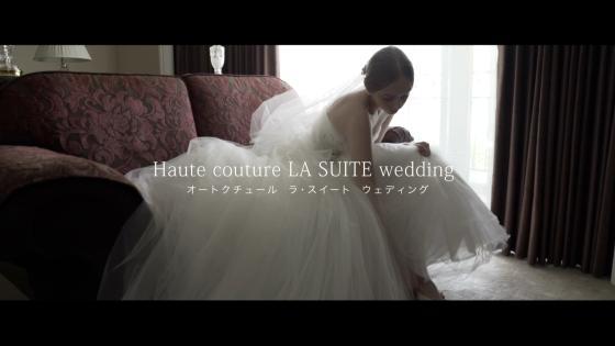 想いを紡ぐワンフロア貸切で行う結婚式は1日1組だけのリュクスなウエディング ホテル ラ・スイート神戸ハーバーランド (HOTEL LA SUITE KOBE HARBORLAND)