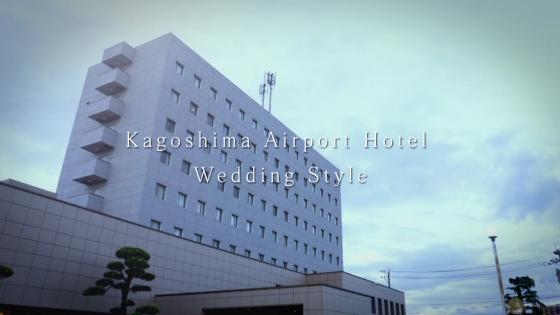 KAGOSHIMA AIRPORT HOTEL WEDDING STYLE かごしま空港ホテル