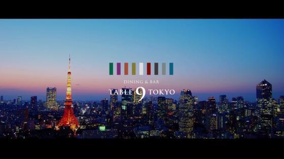 """""""全てはふたりの思いどおり""""人生最高の瞬間をふたりらしくいられる場所で TABLE 9 TOKYO"""