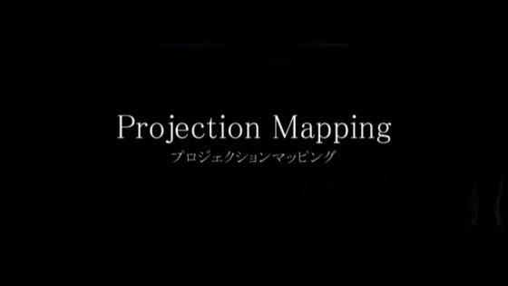白鳳の間限定アイテム「プロジェクションマッピング」 ANAクラウンプラザホテル沖縄ハーバービュー