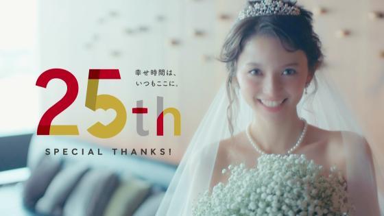 My Story ~幸せ時間は、いつもここに~ ホテル日航金沢