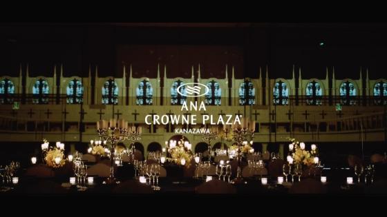 ゲストに金沢を五感でおもてなし 記憶と美食が二人とゲストを紡ぐホテルウエディング ANAクラウンプラザホテル金沢
