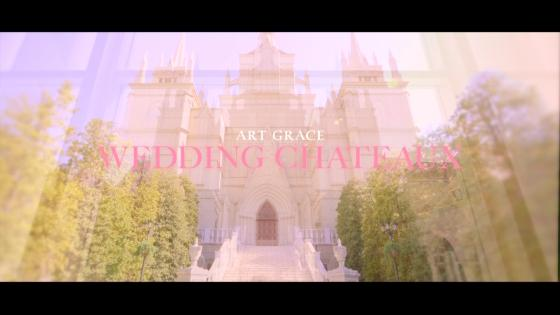 『フランスの美しいお城』が舞台!選べる2つの挙式と4つの邸宅でふたりだけの物語を… アートグレイス ウエディングシャトー