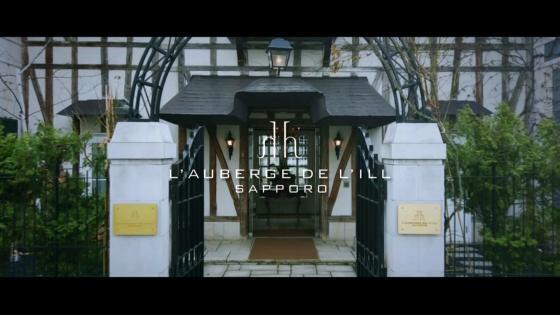 円山公園に隣接する一軒家を貸しきりに 世界が認めたお料理でゆっくりおもてなしを オーベルジュ・ド・リル サッポロ