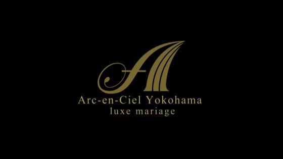 新横浜駅徒歩2分!上質な空間で叶う理想の「主役感×おもてなしウエディング」 アルカンシエル横浜 luxe mariage