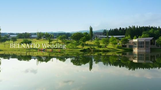 湖・森・光をテーマにした3つの挙式会場は 特徴を生かした挙式スタイルを提案 あてま高原リゾート ホテルベルナティオ