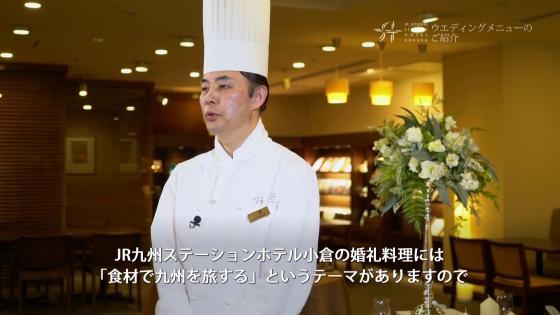 """九州各地の輝く食材が彩る""""九州フレンチ""""で遠方から訪れるゲストをおもてなし JR KYUSHU STATION HOTEL KOKURA(JR九州 ステーションホテル小倉)"""