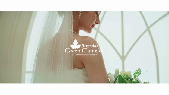 一生に一度の結婚式をゲストに祝ってもらい 笑顔が絶えない楽しい一日を グリーンキャメロット リバーサイド