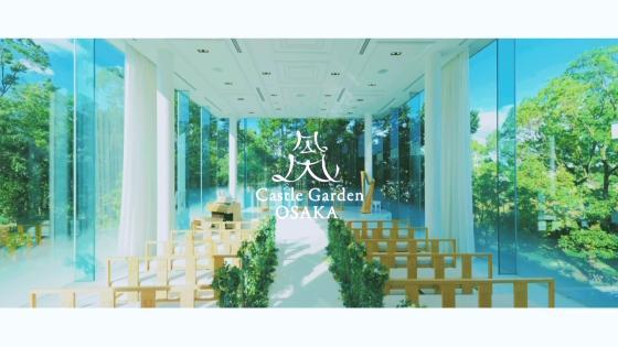 【駅1分で叶うリゾートウエディング】緑溢れる最高のロケーションで一生の思い出を キャッスルガーデン OSAKA