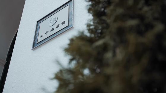 【駅徒歩30秒!】ワンランク上のおもてなしをゲストに贈る、一軒家貸切ウエディング 山手迎賓館 横浜